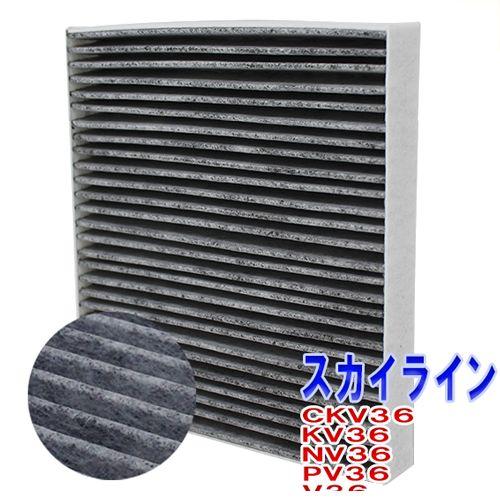 メンテナンス用品, エアコンケア・エアコンフィルター  CKV36 KV36 NV36 PV36 V36 SCF-2002A PB NISSAN AY684-NS001 AY685-NS001