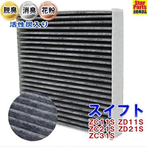 メンテナンス用品, エアコンケア・エアコンフィルター  ZC11S ZC21S ZC31S ZD11S ZD21S SCF-9007A PB SUZUKI 95860-58J01