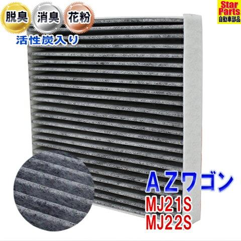 【送料無料 あす楽】 エアコンフィルター AZワゴン MJ21S MJ22S SCF-9007A | 活性炭 活性炭入 脱臭 消臭 PB商品 マツダ MAZDA エアコンクリーンフィルター エアコンエレメント 車 車用 1A02-61-148A 相当 【即納】