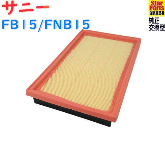 吸気系パーツ, エアクリーナー・エアフィルター  FB15FNB15 SAE-3101 Star-Parts