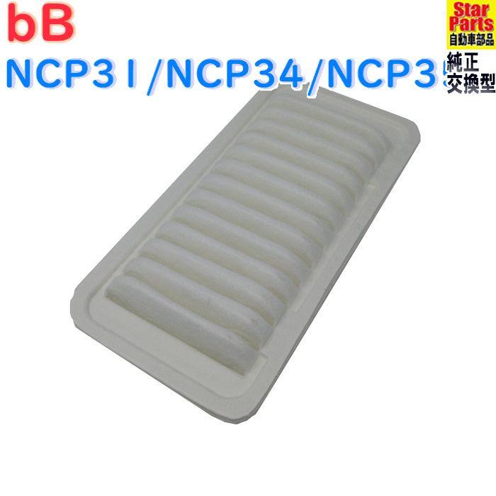 吸気系パーツ, エアクリーナー・エアフィルター  bB NCP31NCP34NCP35 SAE-1105 Star-Parts