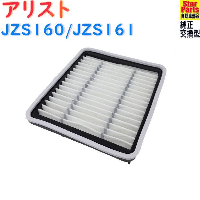 吸気系パーツ, エアクリーナー・エアフィルター  JZS160JZS161 SAE-1103 Star-Parts