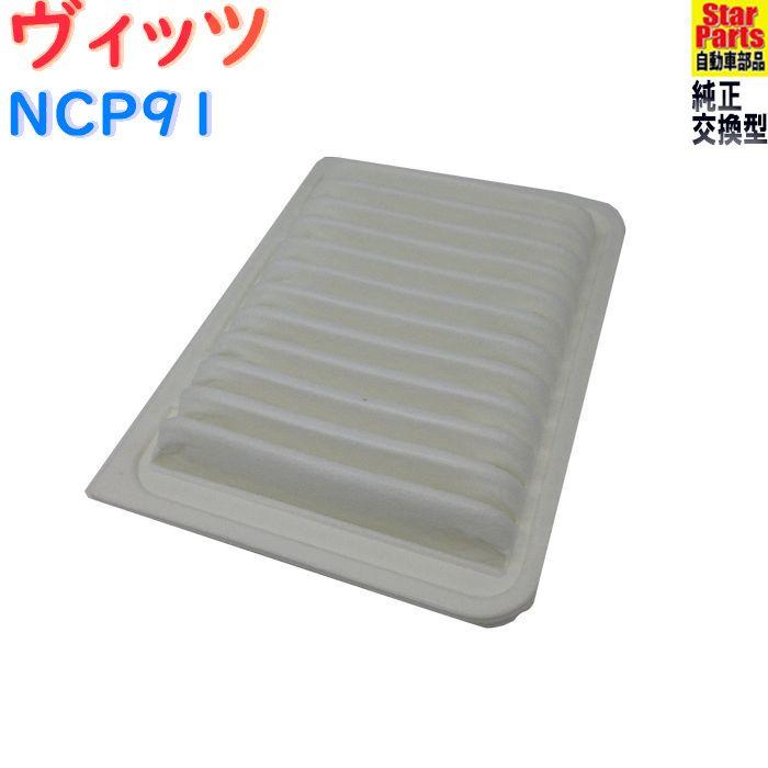吸気系パーツ, エアクリーナー・エアフィルター  NCP91 SAE-1109 Star-Parts