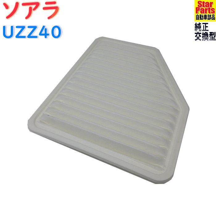 吸気系パーツ, エアクリーナー・エアフィルター  UZZ40 SAE-1108 Star-Parts