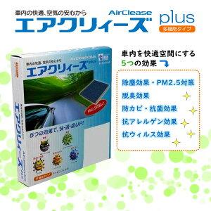エアクリィーズエアコンフィルタースズキスイフトZC31S用CS-9003A多機能タイプ(Plus)東洋エレメント エアコンエレメントクリーンフィルタクリーンエアフィルタキャビンフィルタ除塵集塵花粉活性炭脱臭抗菌抗アレルゲンPM2.5