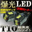 T10 LEDバルブ ホワイト ...