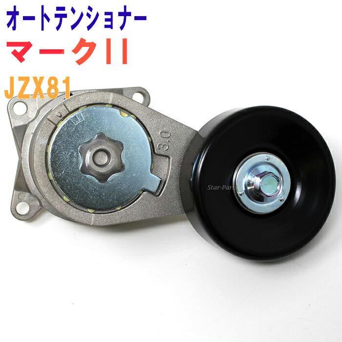 エンジン, ファンベルト  II JZX81 Star-Parts