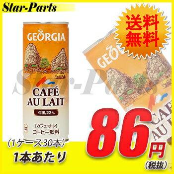 ジョージアカフェ・オ・レ250g缶 2ケースセット 入数(1ケースあたり):30 送料無料!代引不可 コカコーラ