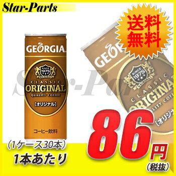 ジョージアオリジナル250g缶 2ケースセット 入数(1ケースあたり):30 送料無料!代引不可 コカコーラ