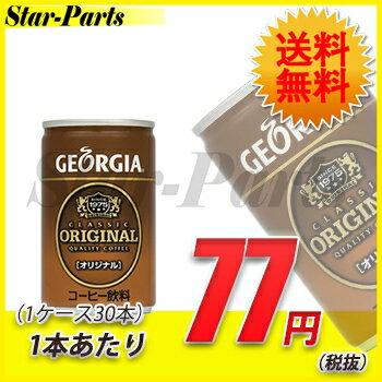 ジョージアオリジナル160g缶 2ケースセット 入数(1ケースあたり):30 送料無料!代引不可 コカコーラ