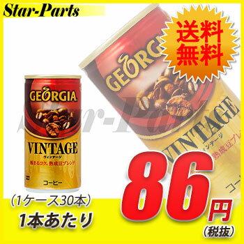 ジョージア ヴィンテージ 185g 缶 2ケースセット 入数(1ケースあたり):30 送料無料!代引不可 コカコーラ