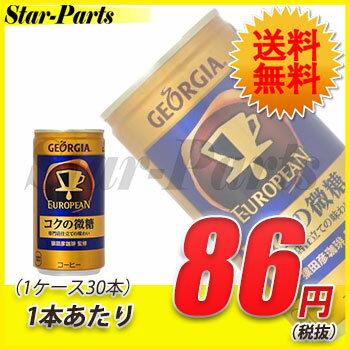 ジョージアヨーロピアン コクの微糖 185g缶 2ケースセット 入数(1ケースあたり):30 送料無料!代引不可 コカコーラ