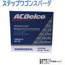 AC Delco バッテリー ホンダ ステップワゴンスパーダ 型式RK6...
