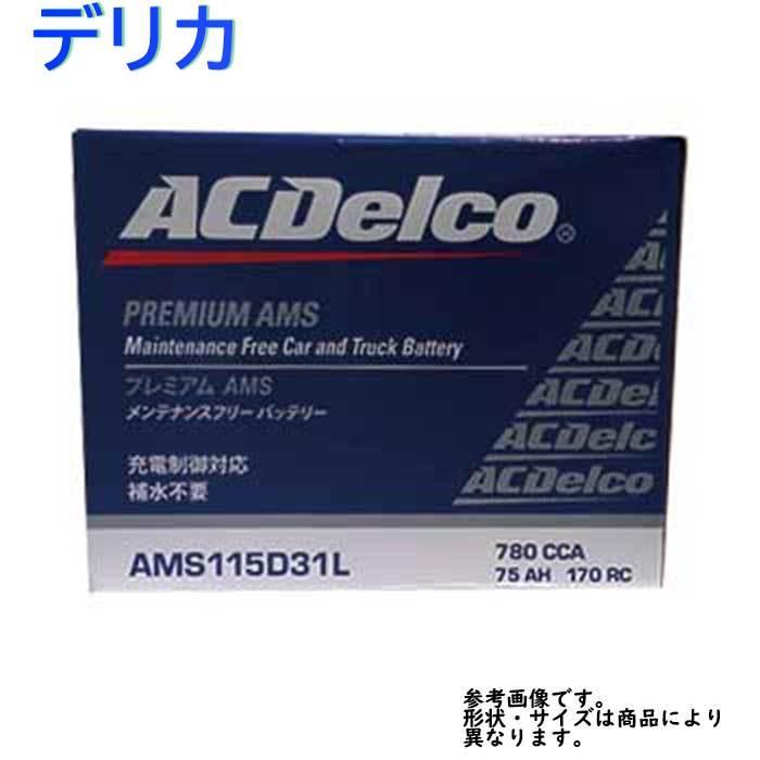 バッテリー, バッテリー本体 AC Delco SKF2VM H22.01?H22.08 AMS115D31L AMS () AC