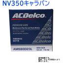 AC Delco バッテリー 日産 NV350キャラバン 型式VR2E26 H24.0...
