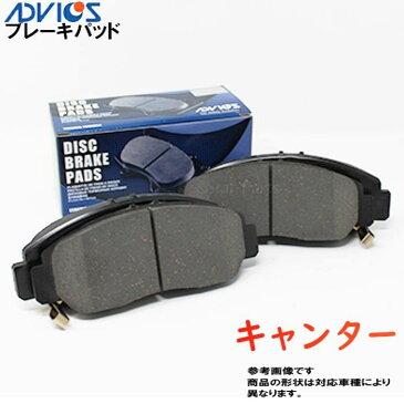 フロント用 ブレーキパッド 三菱 キャンター FE53CE用 アドヴィックス SN279E   ADVICS アドビックス pad 交換 ブレーキ ディスクパッド ブレーキ 整備 車用 MC886334 相当 ディスクブレーキパッド パッド