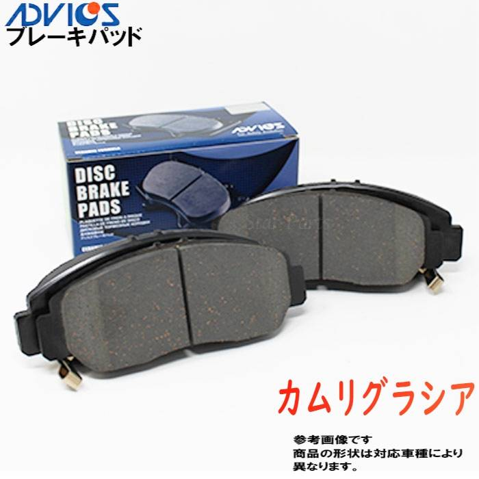 ブレーキ, ブレーキパッド  MCV21W SN850 ADVICS pad 04465-33121