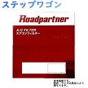 エアコンフィルター ホンダ ステップワゴン 型式 RP1 RP2用 ...