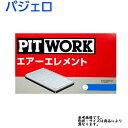 ピットワーク エアフィルター 三菱 パジェロ 型式V83W/V93W用...