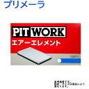 ピットワーク エアフィルター 日産 プリメーラ 型式WHP12用 A...