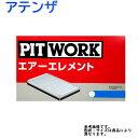 ピットワーク エアフィルター マツダ アテンザ 型式GY3W用 AY...
