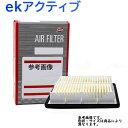 パシフィック工業 エアフィルター 三菱 ekアクティブ 型式H81...