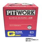 ポイント10倍(要SPエントリー12/1 9:59迄 ブラックフライデー) バッテリー パークウェイ N-WVF4B 用 AYBGR-80D26×2 Gシリーズ ピットワーク PITWORK マツダ MAZDA