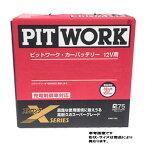 ポイント10倍(要SPエントリー12/1 9:59迄 ブラックフライデー) バッテリー パークウェイ P-WVL4B 用 AYBXR-15D26-01×2 ストロングXシリーズ ピットワーク PITWORK マツダ MAZDA