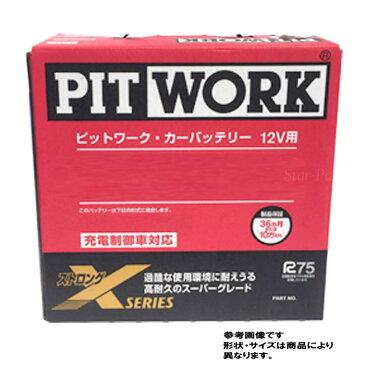 【送料無料】 ピットワーク バッテリー 超高性能 Xシリーズ トヨタ プレミオ CBA-AZT240 用 AYBXR-44B19-01 | 車用 車 国産車 カーバッテリー バッテリー交換 PITWORK
