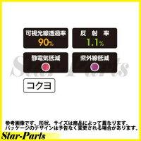 OAフィルター/のぞき見防止・光沢タイプ13.3型ワイド用視認角度60度EVF-CLPR13WNKKYコクヨコクヨ