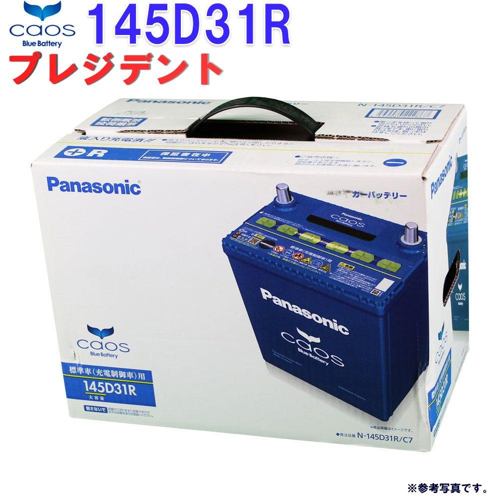 バッテリー, バッテリー本体 () GF-JG50 H10.12H14.08 N-145D31RC7 panasonic