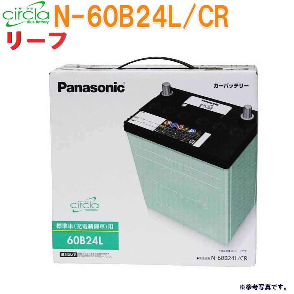 バッテリー, バッテリー本体  ZAA-AZE0 H24.11H29.10 N-60B24LCR () panasonic