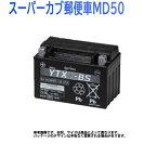 【送料無料】 GSユアサ バイク バッテリー ホンダ スーパーカブ郵便車MD50 MD50 用 YT4L-BS | VRLA 制御弁式バッテリー HONDA YUASA ジーエスユアサ 二輪 二輪車用バッテリー