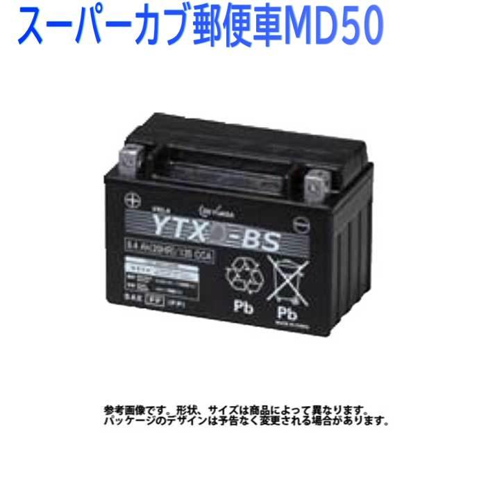 GSユアサ バイク用バッテリー ホンダ スーパーカブ郵便車MD50 型式MD50対応 YT4L-BS   ジーエスユアサバッテリー 液入り充電済み 2輪車 モーターサイクル VRLA 制御弁式 バッテリー交換