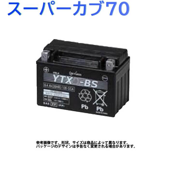 GSユアサ バイク用バッテリー ホンダ スーパーカブ70 郵便車 型式MD70対応 YT4L-BS   ジーエスユアサバッテリー 液入り充電済み 2輪車 モーターサイクル VRLA 制御弁式 バッテリー交換
