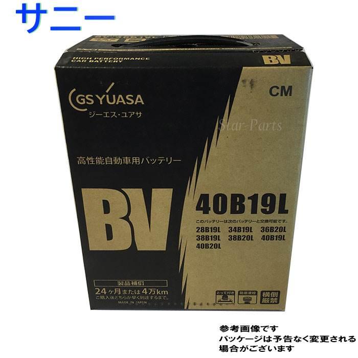 バッテリー, バッテリー本体 GS GF-FB15 H1209? BV-40B19L BV () GS