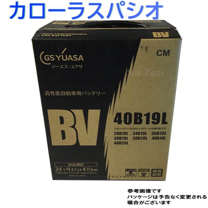 GSユアサバッテリー トヨタ カローラスパシオ 型式TA-ZZE122N H13/05?対応 BV-40B19L BVシリーズ ベーシックバリューシリーズ | 送料無料(一部地域を除く) GSユアサ バッテリー交換 国産車用 カーバッテリー 整備 バッテリー上がり 車用品 車のバッテリー 修理 車