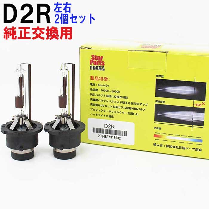 ライト・ランプ, ヘッドライト  HID 2 CF6 CF7 CH9 CL2 D2R HID 5500K UV HONDA
