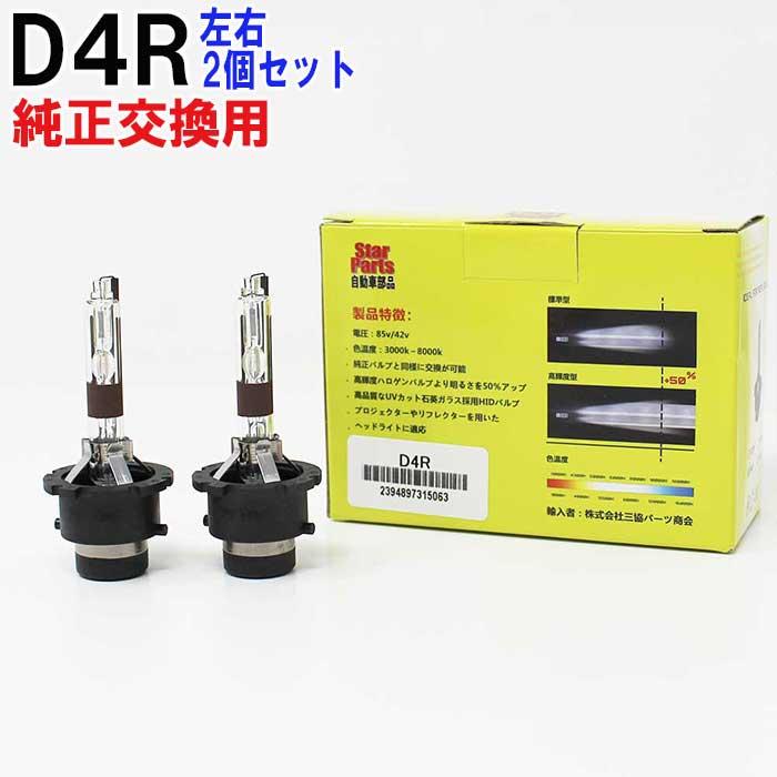 ライト・ランプ, ヘッドライト  HID 2 KSP90 NCP91 NCP95 SCP90 D4R HID 5500K UV TOYOTA