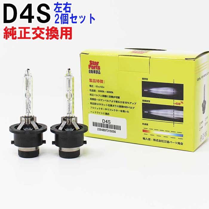 ライト・ランプ, ヘッドライト  HID 2 NZE141 NZE144 ZRE142 ZRE144 D4S HID 5500K UV TOYOTA