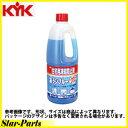 住宅用凍結防止剤 凍ランブルー 1L 41-002 KYK/古河薬品工...