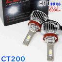 H11対応 ヘッドライト用LED電球 レクサス CT200 型式ZWA10 ヘ...