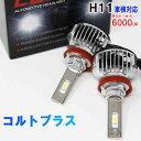 H11対応 フォグランプ用LED電球 三菱 コルトプラス 型式Z24W/...