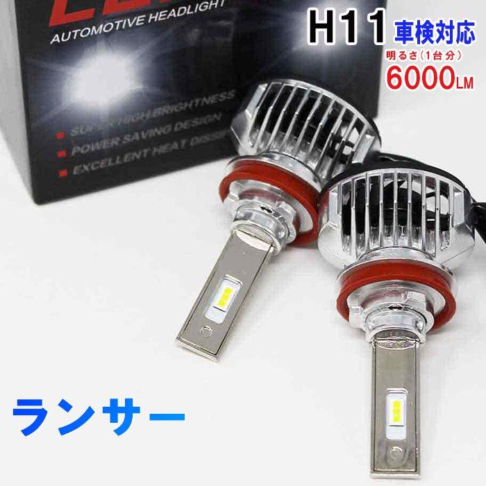 ライト・ランプ, ヘッドライト H11 LED CZ4A 6000K