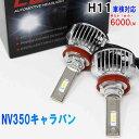 H11対応 フォグランプ用LED電球 日産 NV350キャラバン 型式KS...
