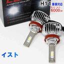 H11対応 フォグランプ用LED電球 トヨタ イスト 型式NCP110/NC...