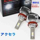 H11対応 ヘッドライト用LED電球 マツダ アクセラ 型式BM5FS/B...
