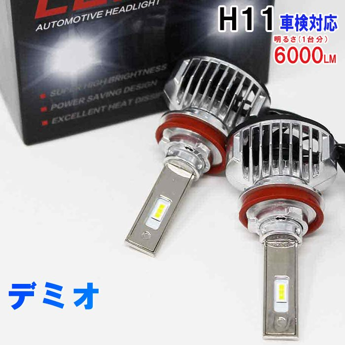 ライト・ランプ, ヘッドライト H11 LED DJ5ASDJ5FS 6000K