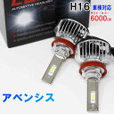 H16対応 フォグランプ用LED電球 トヨタ アベンシス 型式ZRT27...