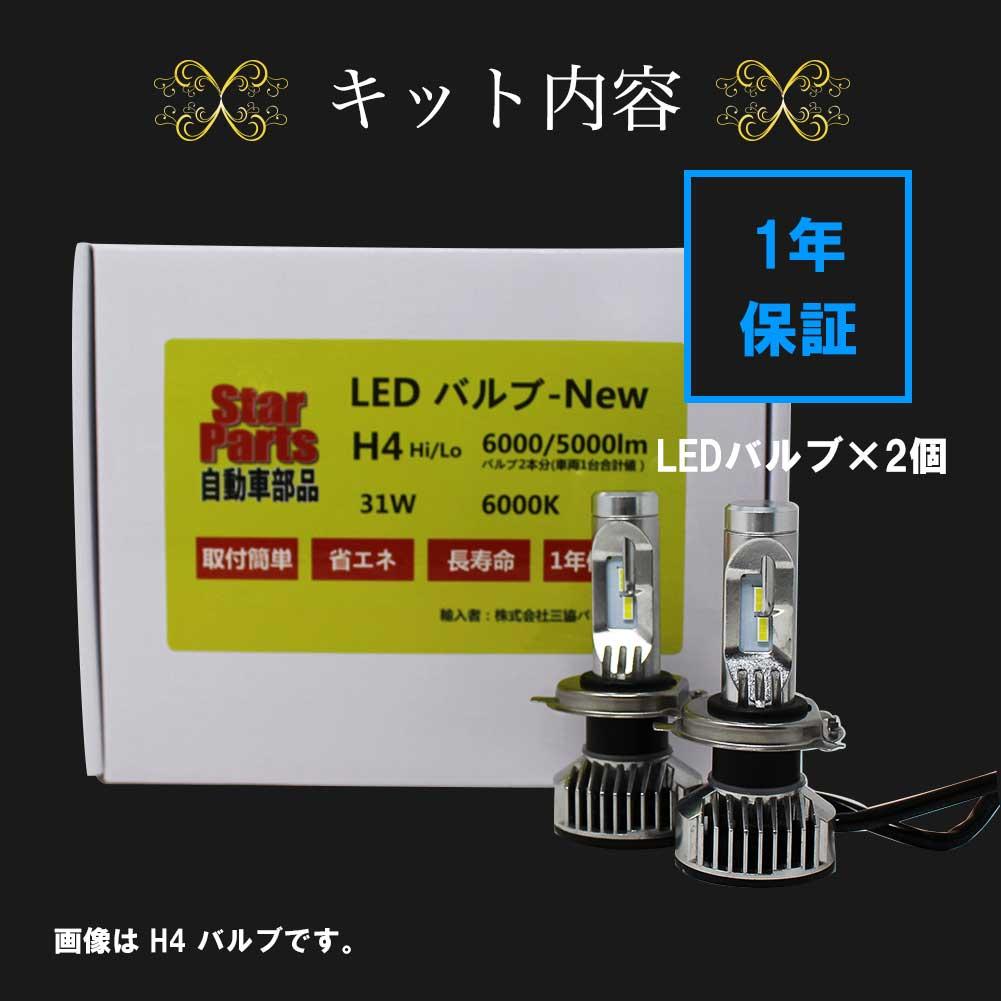 【 あす楽】 H4対応 ヘッドライト用LED電球 マツダ ボンゴ 型式SKP2M/SKP2V ヘッドライトのロービーム用 Hi/Low切替 左右セット車検対応 6000K | 純正交換タイプ 純正交換バルブ 高輝度 雨にも強い 【即納】